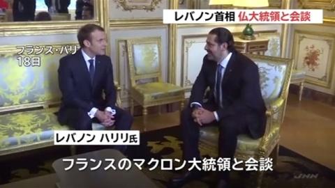 レバノン首相、仏・マクロン大統領と会談