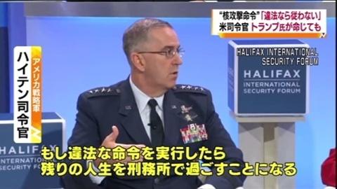 米司令官、核攻撃の命令受けても「違法なら従わない」