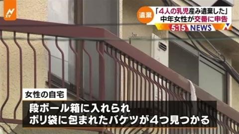 「4人の乳児産み遺棄した」 中年女性が交番に申告