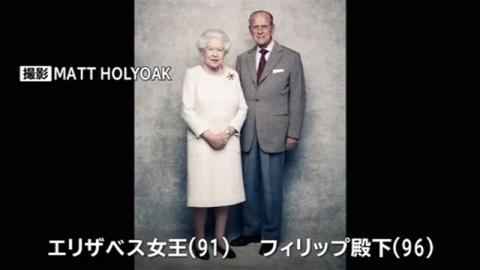 エリザベス女王、結婚70周年迎える