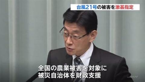 台風21号の被害、「激甚災害」指定を決定