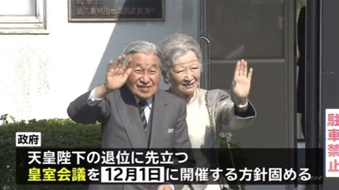 天皇陛下の退位日程、12月1日に「皇室会議」開催へ