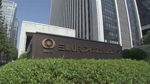 三菱東京UFJ銀、23年度末までに6000人削減