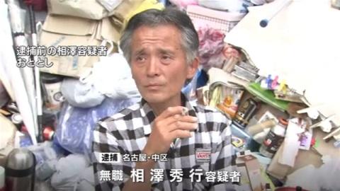 「ごみ屋敷」の男、女性に暴行の疑いで逮捕