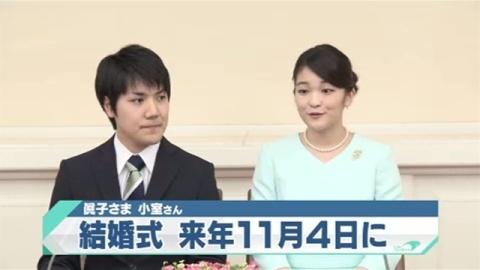 眞子さま・小室さん、来年11月4日に結婚式で調整