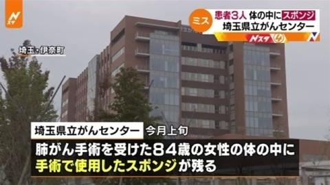 患者3人 体の中にスポンジ、埼玉県立がんセンター
