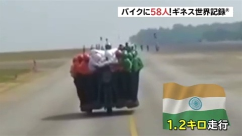 バイク1台に58人、インド軍チームがギネス世界記録達成