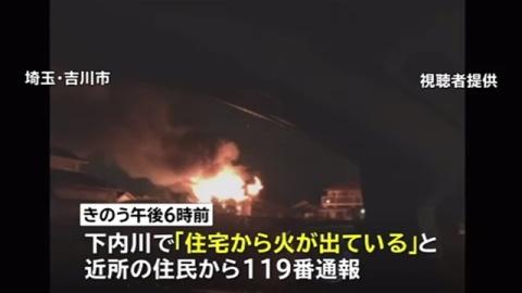 住宅全焼 1人の遺体発見、埼玉・吉川市