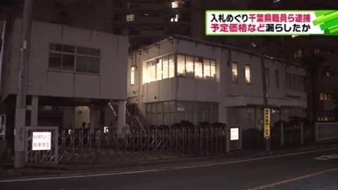 入札めぐり千葉県職員ら逮捕、予定価格など漏らしたか