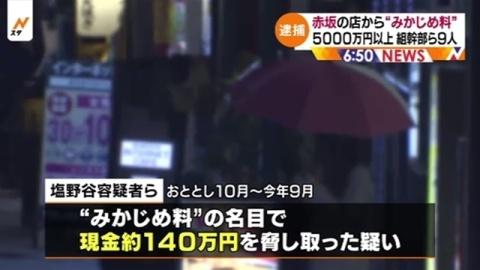 """赤坂の店から""""みかじめ料""""5000万円以上か"""