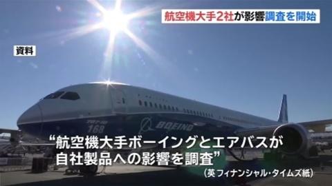 三菱マテ子会社データ不正、航空機大手2社が影響調査