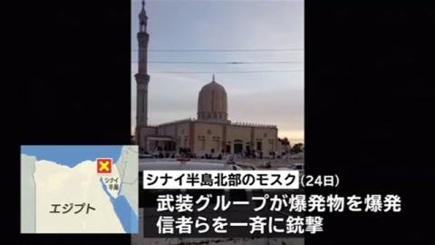 エジプトでモスク襲撃、235人死亡