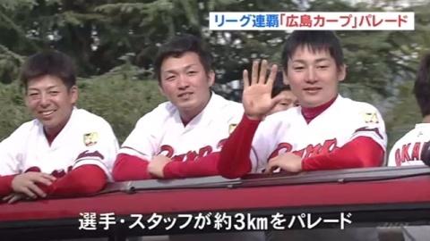 セ・リーグ連覇の広島カープが優勝パレード