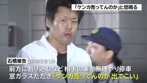 """東名夫婦死亡事故前にも""""トラブル"""" 「ケンカ売ってんのか」と怒鳴る"""