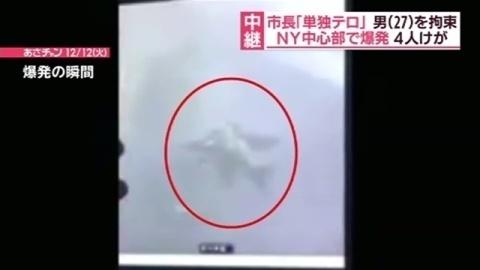 NY中心部で爆発 4人けが、容疑者 「イスラム国」に触発されたか
