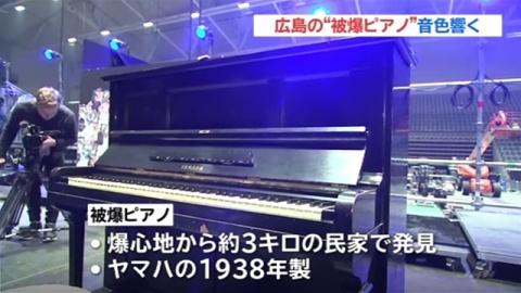 """広島の""""被爆ピアノ""""音色響く、ノルウェーで平和コンサート"""