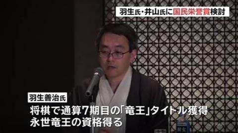 国民栄誉賞、羽生氏と井山氏に授与を検討