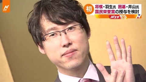 羽生氏・井山氏に国民栄誉賞検討