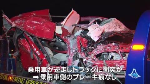 東名高速で逆走した車とトラックが衝突、2人死亡