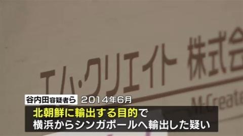 北朝鮮に食料品など不正輸出か、東京の会社社長ら逮捕