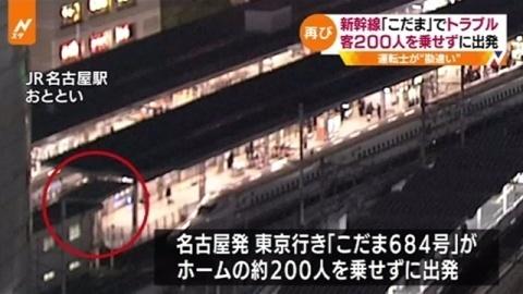 新幹線「こだま」でトラブル、客200人を乗せずに出発