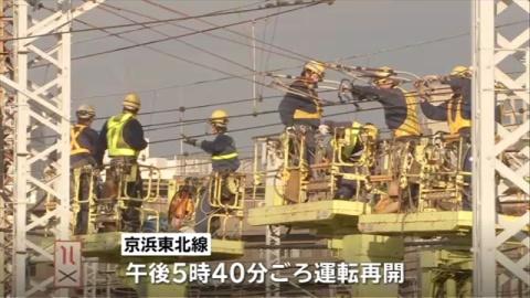 京浜東北線で架線切れるトラブル、7時間運転見合わせ