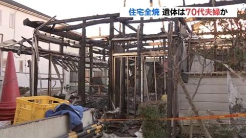 群馬・高崎市で住宅全焼、遺体は住人の夫婦か