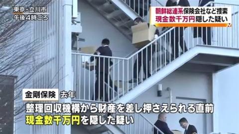 朝鮮総連系保険会社などを捜索、現金数千万円隠した疑い