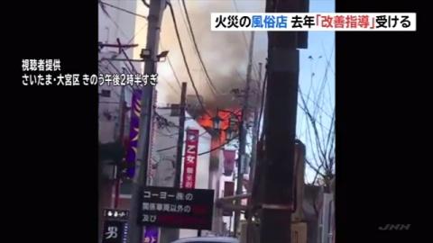 JR大宮駅前の風俗店で火災、14人搬送・4人重体