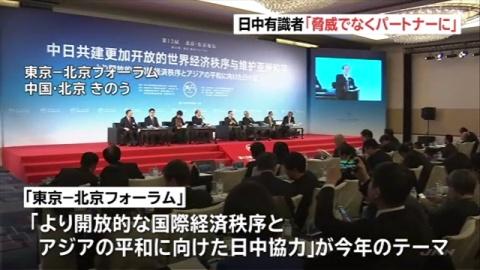 東京−北京フォーラム「脅威ではなくパートナーに」