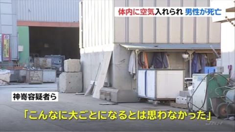 同僚の男2人に体内に空気入れられ男性が死亡