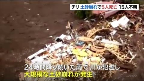 豪雨のチリで大規模土砂崩れ、5人死亡15人不明