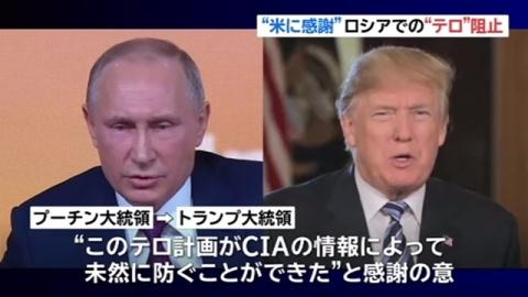 """プーチン氏がトランプ氏に""""感謝""""、米CIA情報で""""テロ""""阻止"""