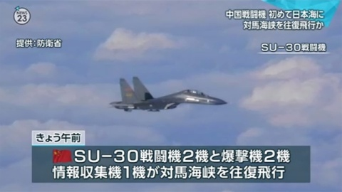 中国戦闘機が初めて日本海に、対馬海峡を往復飛行か