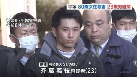 平塚80歳女性殺害、23歳男を強盗殺人容疑で逮捕