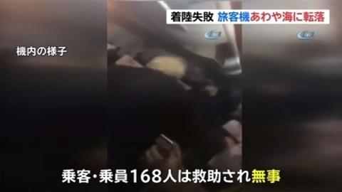 乗客・乗員168人乗せ着陸失敗、旅客機あわや海に