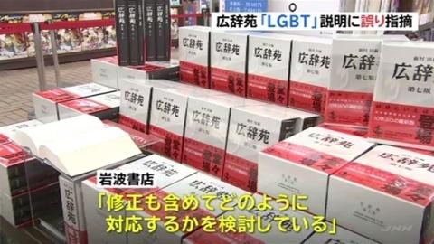 10年ぶり改訂の広辞苑、「LGBT」説明に誤り指摘