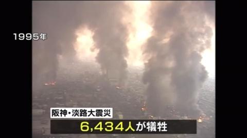 阪神・淡路大震災から23年、午前5時46分に各地で黙とう