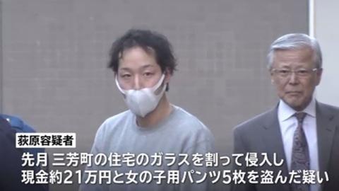 女児下着狙い空き巣繰り返したか、窃盗容疑で33歳男逮捕