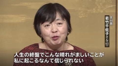 芥川賞・直木賞決まる、若竹さん「人生終盤信じられない」