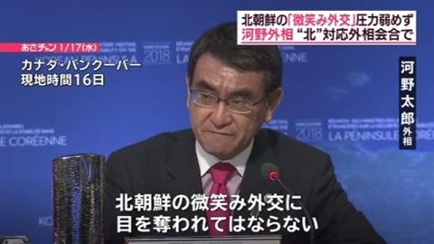 河野外相、対話は北朝鮮の「時間稼ぎ」と指摘