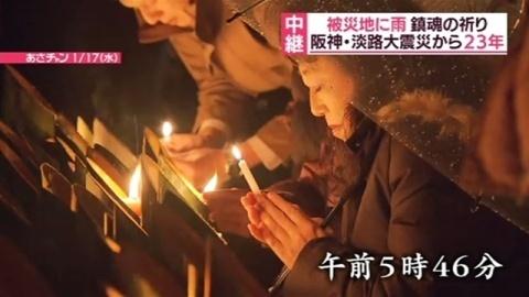 阪神・淡路大震災から23年、被災地に鎮魂の祈り
