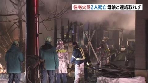 新潟・長岡で住宅火災 2人死亡、連絡取れない母娘か