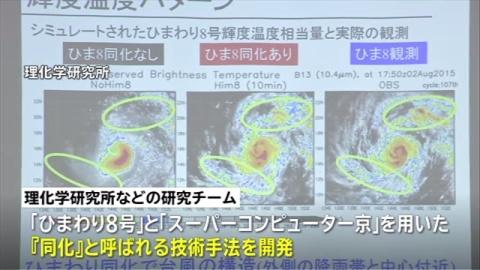 台風や集中豪雨を高精度で予測、「同化」技術開発