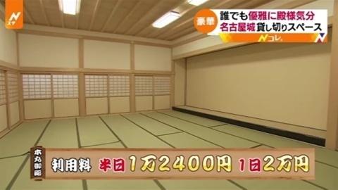 【Nコレ。】誰でも優雅に殿様気分、名古屋城 貸し切りスペース