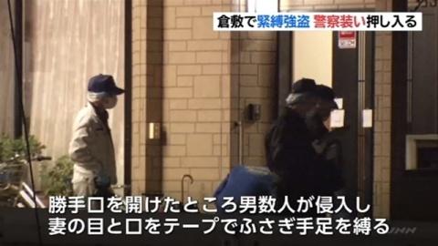 岡山・倉敷市で緊縛強盗、現金など奪って逃走