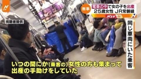JR常磐線車内で25歳女性が女の子出産、母子ともに無事