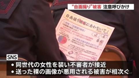 「自画撮り」被害、警視庁が中学生に注意呼びかけ