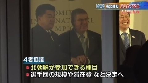 IOCで4者協議始まる、北朝鮮の参加方式を決定へ