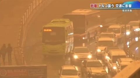 砂嵐がトルコ襲う、視界不良のため交通に影響